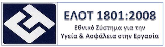 ΕΛΟΤ 1801:2018